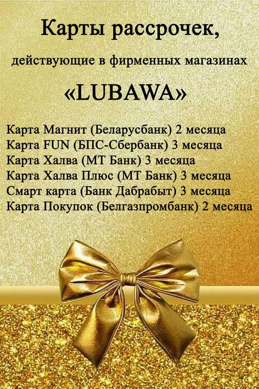 Карты рассрочек в магазинах Любава
