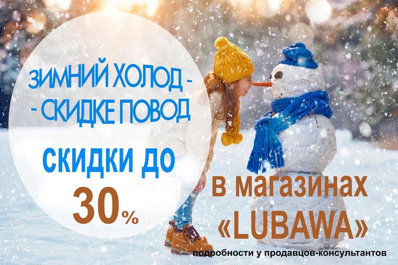 Скидки Любава до 22.12.19