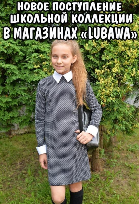 Школьная форма Любава