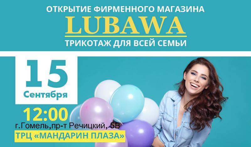 Магазин Любава Гомель