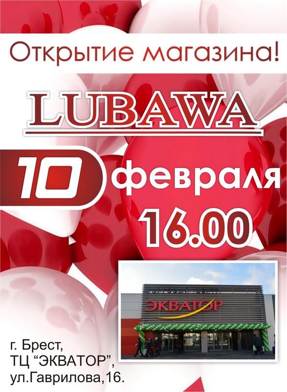 Открытие магазина Любава в Бресте
