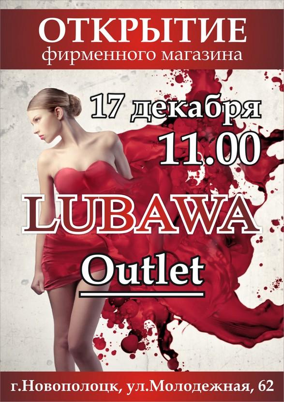 Открытие магазина Любава Outlet г.Новополоцк, ул.Молодежная 62