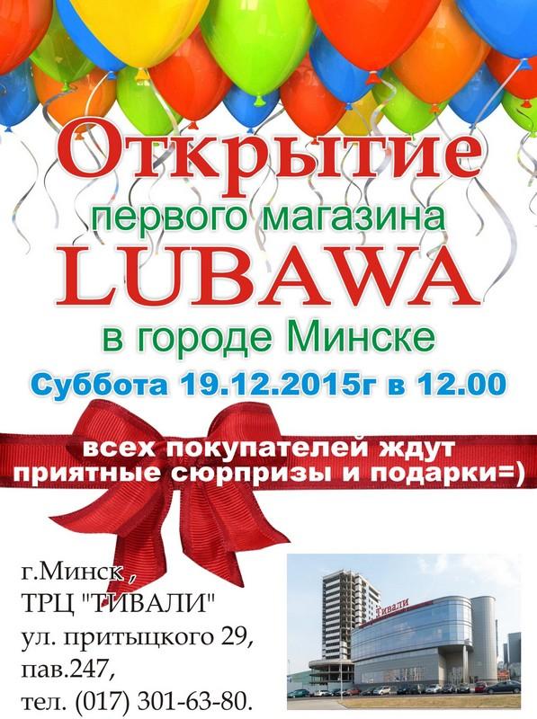 Открытие  нового магазина в Минске