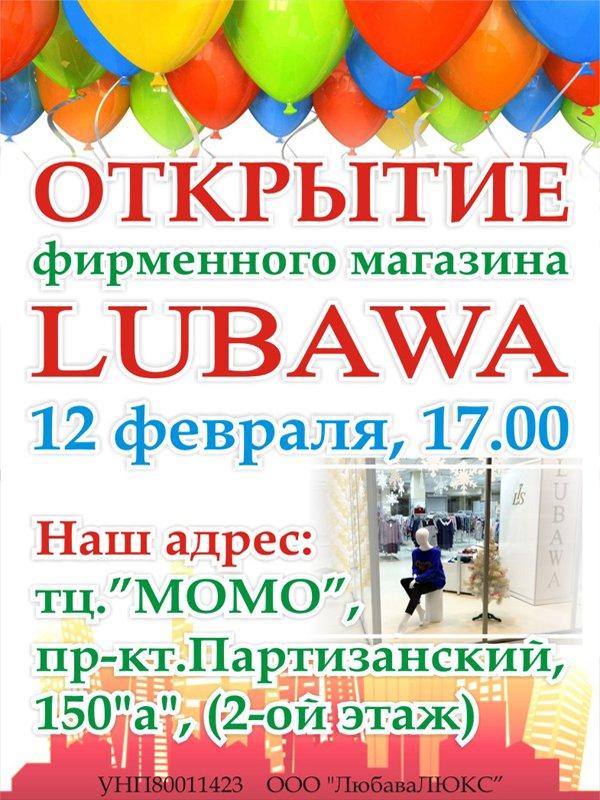 "Магазин Любава г.Минск ТЦ ""Момо"""